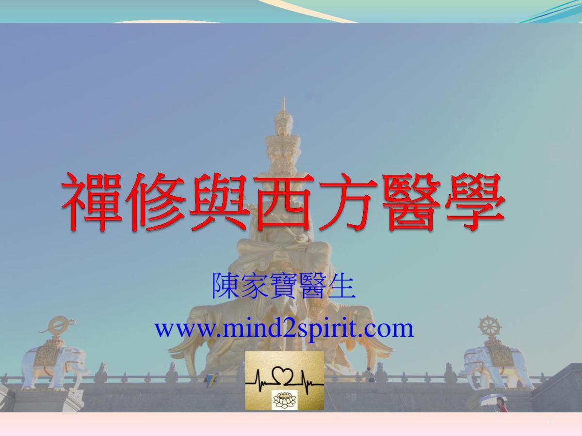 903-Lecture-MeditationAndMedication7Oct2016-page-001