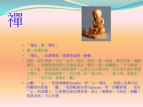 903-Lecture-MeditationAndMedication7Oct2016-page-007