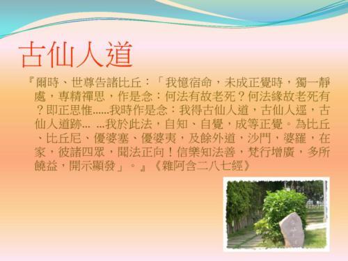 903-Lecture-MeditationAndMedication7Oct2016-page-012