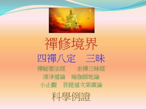 903-Lecture-MeditationAndMedication7Oct2016-page-020