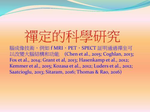 903-Lecture-MeditationAndMedication7Oct2016-page-022